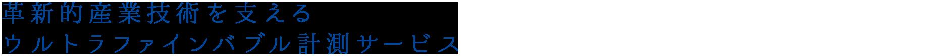 革新的産業技術を支えるウルトラファインバブル計測サービス