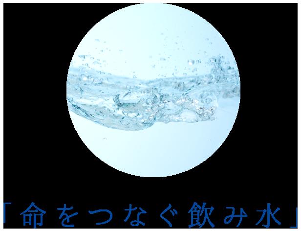 命をつなぐ飲み水