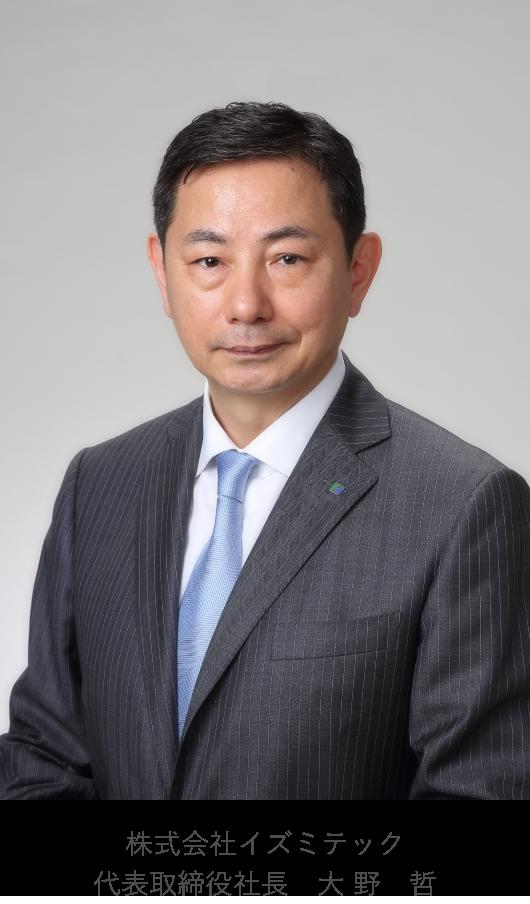 株式会社イズミテック 代表取締役社長 大野哲